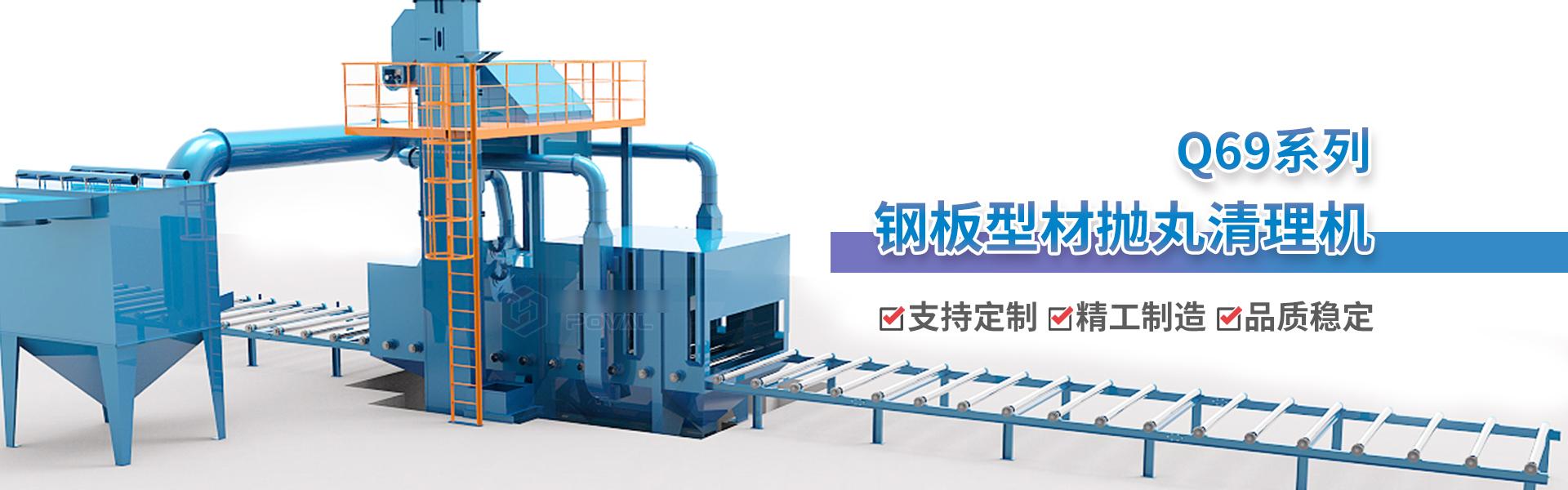 鋼板型材拋丸(wan)機_除銹清理